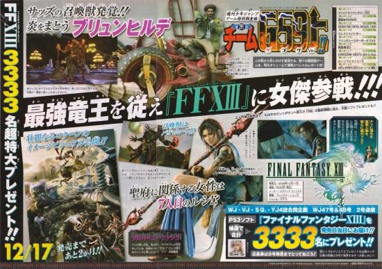 final_fantasy_xiii_317